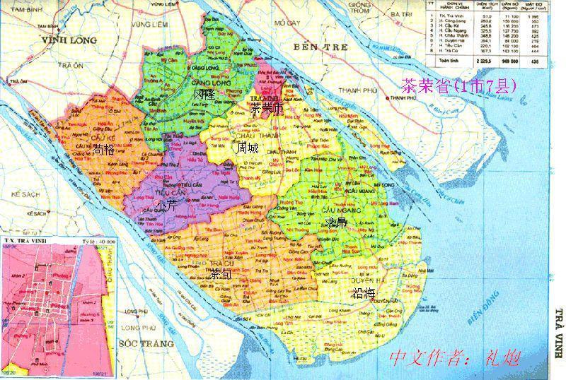 中文越南省县行政区划地图集