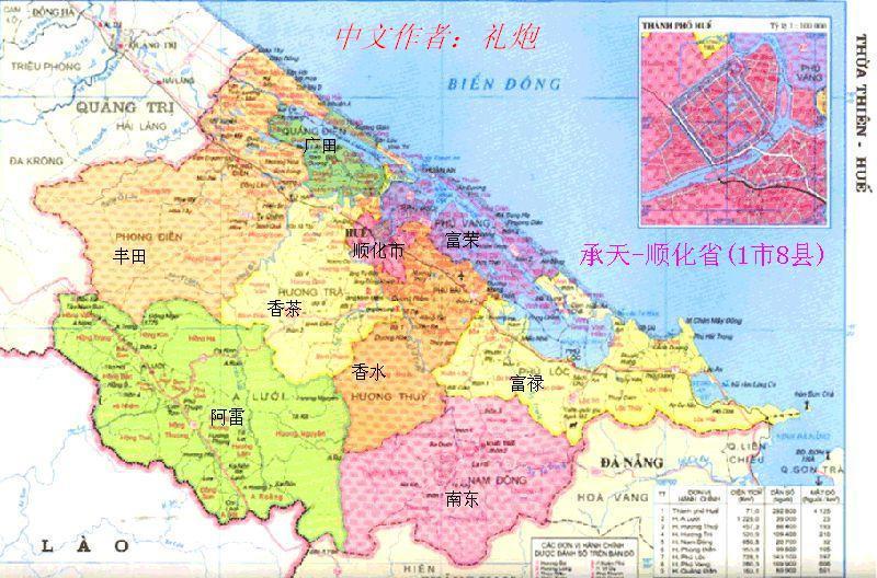 中文越南省县行政区划地图集 地图主版