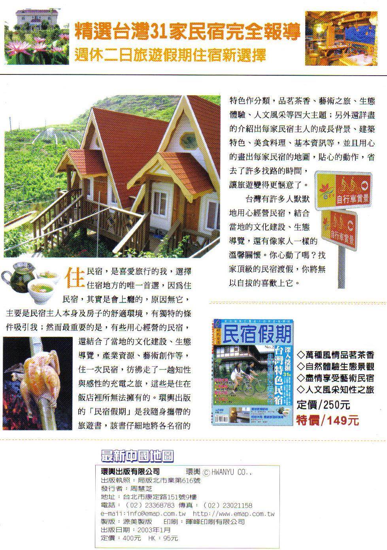 台湾出版中国地图册